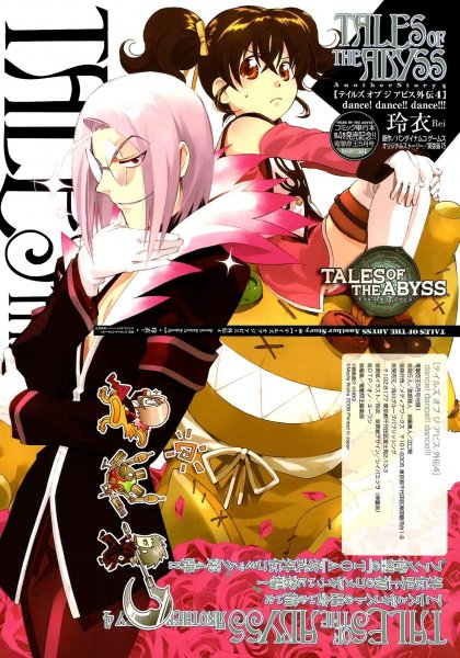 Tales_of_the_Abyss_Gaiden04_cover.JPG