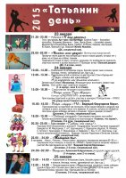программа на заезд 23-25 января 2015.jpg