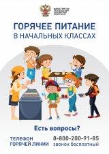 Плакат Минпрос.jpg