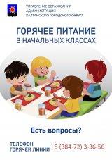 Плакат МКУ УО.jpg