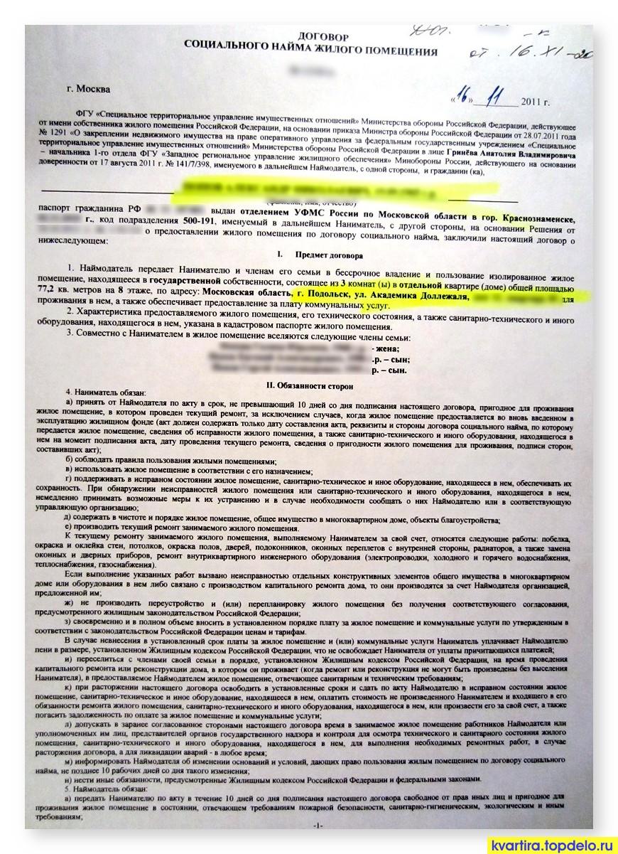 договор социального найма жилищный кодекс